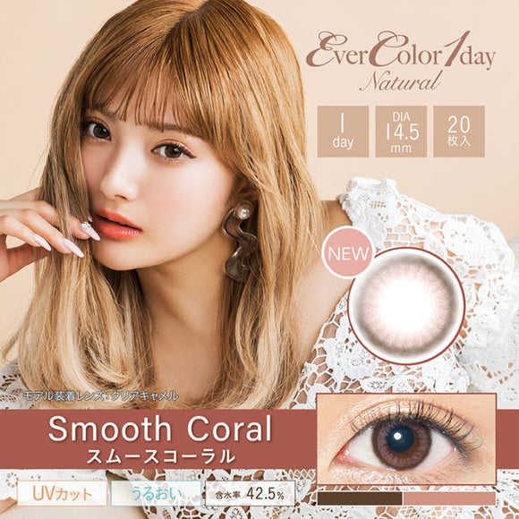 EverColor 1 Day Natural SmoothCoral - 小さい兎USAGICONTACTカラコン通販 | 日本美瞳 | Japanese Color Contact Lenses Shop