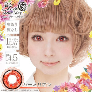 Etia 1 Day Vermilion バーミリオン - 小さい兎USAGICONTACTカラコン通販 | 日本美瞳 | Japanese Color Contact Lenses Shop