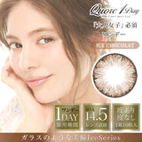 QuoRe 1 Day IceChocolat - 小さい兎USAGICONTACTカラコン通販 | 日本美瞳 | Japanese Color Contact Lenses Shop
