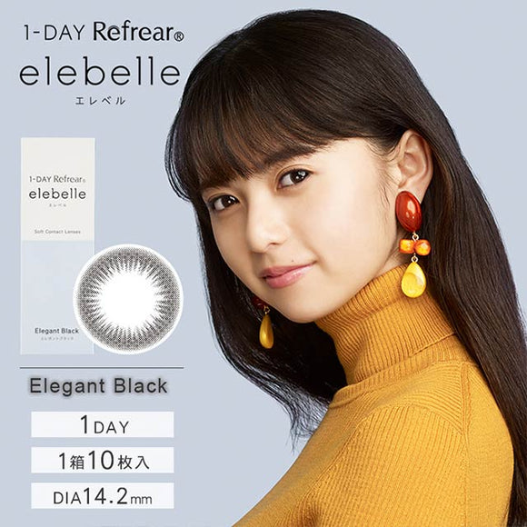 Ele Belle by Refrear 1 Day ElegantBlack - 小さい兎USAGICONTACTカラコン通販 | 日本美瞳 | Japanese Color Contact Lenses Shop