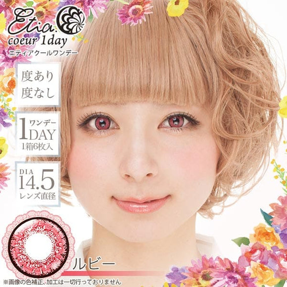 Etia 1 Day Ruby ルビー - 小さい兎USAGICONTACTカラコン通販 | 日本美瞳 | Japanese Color Contact Lenses Shop