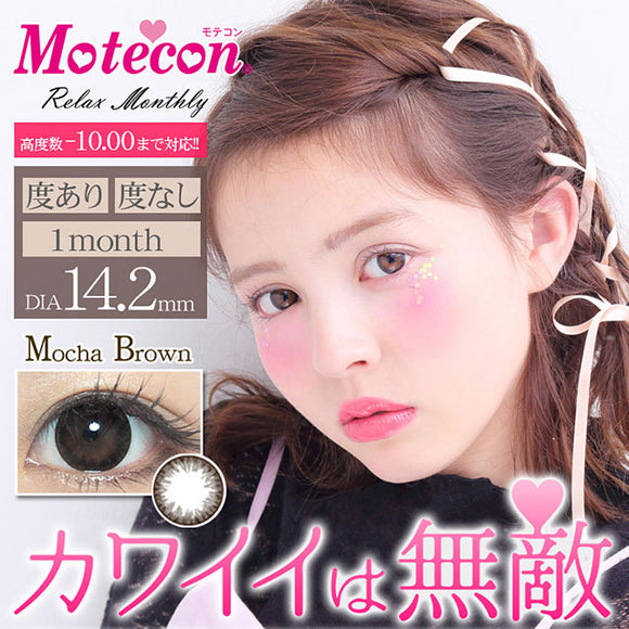 Motecon Relax Monthly Mocha Brown - 小さい兎USAGICONTACTカラコン通販 | 日本美瞳 | Japanese Color Contact Lenses Shop