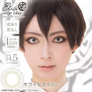 Etia 1 Day WhiteTiger ホワイトタイガー - 小さい兎USAGICONTACTカラコン通販 | 日本美瞳 | Japanese Color Contact Lenses Shop