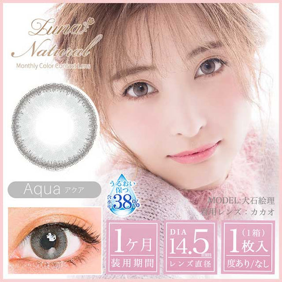 Luna Natural Monthly Aqua - 小さい兎USAGICONTACTカラコン通販 | 日本美瞳 | Japanese Color Contact Lenses Shop