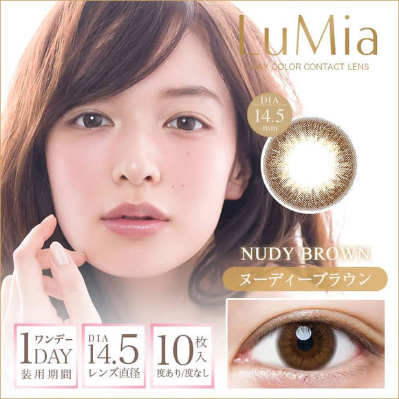 LuMia 1 Day 14.5 NudyBrown - 小さい兎USAGICONTACTカラコン通販 | 日本美瞳 | Japanese Color Contact Lenses Shop