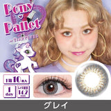 Pony Pallet 1 Day Gray - 小さい兎USAGICONTACTカラコン通販 | 日本美瞳 | Japanese Color Contact Lenses Shop
