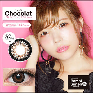 Bambi Series 1 Day Chocolat - 小さい兎USAGICONTACTカラコン通販 | 日本美瞳 | Japanese Color Contact Lenses Shop