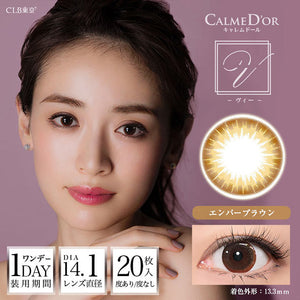 Calme D'or 1 Day V EmberBrown - 小さい兎USAGICONTACTカラコン通販 | 日本美瞳 | Japanese Color Contact Lenses Shop