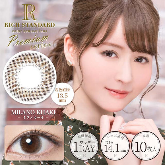RichStandard 1 Day Premium Milano Khaki - 小さい兎USAGICONTACTカラコン通販 | 日本美瞳 | Japanese Color Contact Lenses Shop