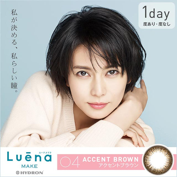 Luena 1 Day AccentBrown04 - 小さい兎USAGICONTACTカラコン通販 | 日本美瞳 | Japanese Color Contact Lenses Shop