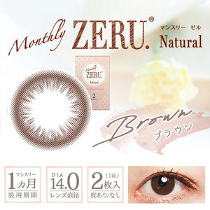Ruthchiffon Zeru Natural Monthly Brown - 小さい兎USAGICONTACTカラコン通販 | 日本美瞳 | Japanese Color Contact Lenses Shop