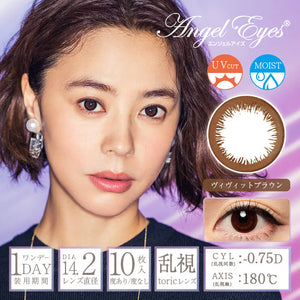 AngelEyes 1 DAY Toric VividBrown CYL-0.75 AXIS180 - 小さい兎USAGICONTACTカラコン通販 | 日本美瞳 | Japanese Color Contact Lenses Shop