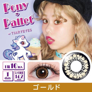 Pony Pallet 1 Day Gold - 小さい兎USAGICONTACTカラコン通販 | 日本美瞳 | Japanese Color Contact Lenses Shop
