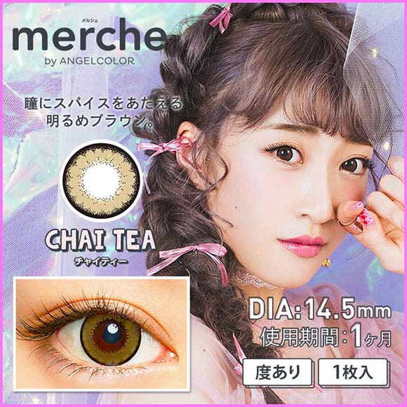 Merche Monthly 09.ChaiTea - 小さい兎USAGICONTACTカラコン通販 | 日本美瞳 | Japanese Color Contact Lenses Shop