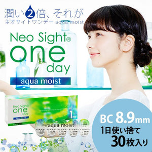 Neo Sight Aquamoist 1 Day BC8.9 - 小さい兎USAGICONTACTカラコン通販 | 日本美瞳 | Japanese Color Contact Lenses Shop