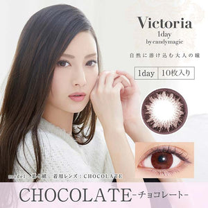 Victoria 1 Day Chocolate - 小さい兎USAGICONTACTカラコン通販 | 日本美瞳 | Japanese Color Contact Lenses Shop
