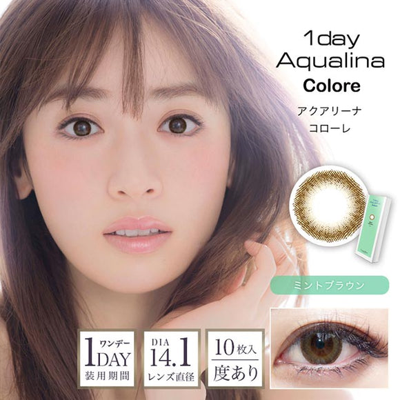 Aqualina Colore 1 Day MintBrown - 小さい兎USAGICONTACTカラコン通販 | 日本美瞳 | Japanese Color Contact Lenses Shop