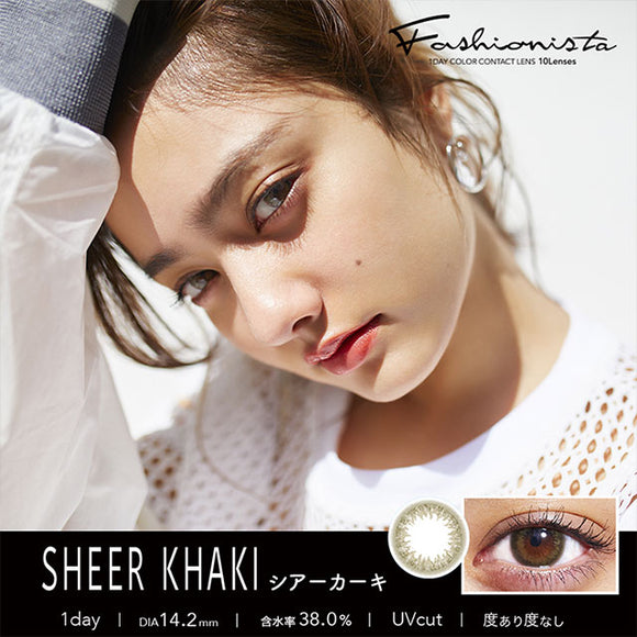 Fashionista 1 Day SheerKhaki - 小さい兎USAGICONTACTカラコン通販 | 日本美瞳 | Japanese Color Contact Lenses Shop
