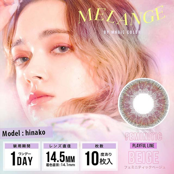 MELANGE 1 Day FeminiticBeige - 小さい兎USAGICONTACTカラコン通販 | 日本美瞳 | Japanese Color Contact Lenses Shop