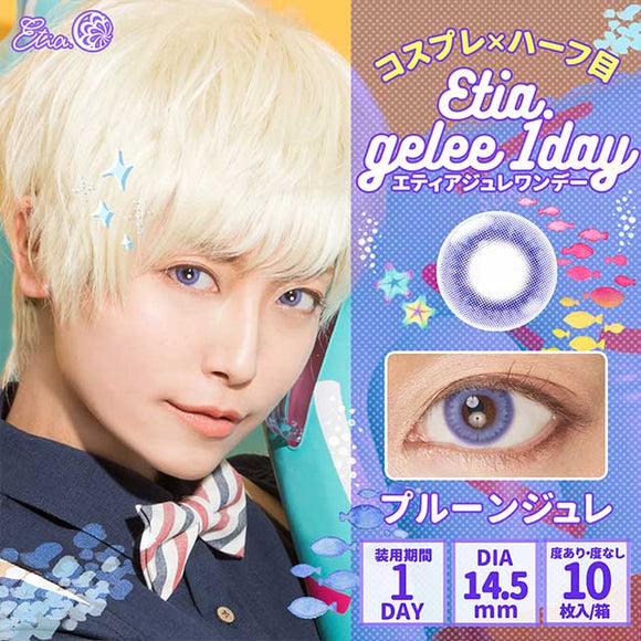 Etia.Gelee 1 Day PruneGelee - 小さい兎USAGICONTACTカラコン通販 | 日本美瞳 | Japanese Color Contact Lenses Shop
