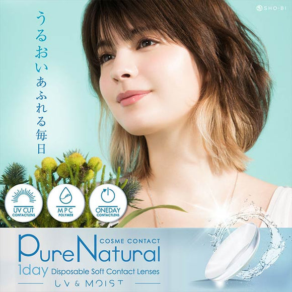 Pure Natural 55% UV & Moist - 小さい兎USAGICONTACTカラコン通販 | 日本美瞳 | Japanese Color Contact Lenses Shop