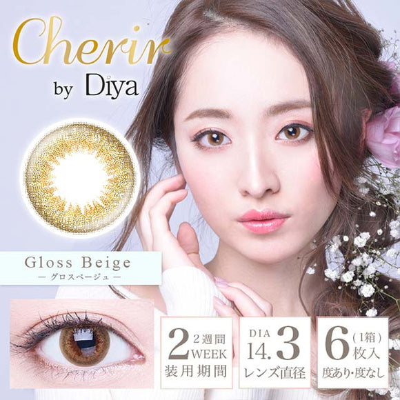 Cherir by Diya 2 Week GlossBeige - 小さい兎USAGICONTACTカラコン通販 | 日本美瞳 | Japanese Color Contact Lenses Shop