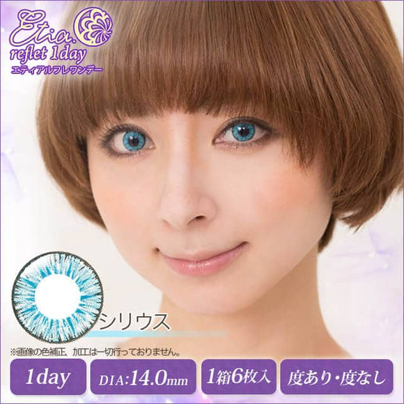 Etia Reflet 1 Day Sirius シリウス - 小さい兎USAGICONTACTカラコン通販 | 日本美瞳 | Japanese Color Contact Lenses Shop