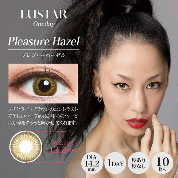 LUSTAR 1 Day PleasureHazel - 小さい兎USAGICONTACTカラコン通販 | 日本美瞳 | Japanese Color Contact Lenses Shop