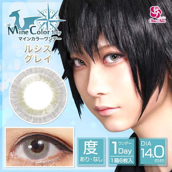 MineColor 1 Day LucisGray - 小さい兎USAGICONTACTカラコン通販 | 日本美瞳 | Japanese Color Contact Lenses Shop