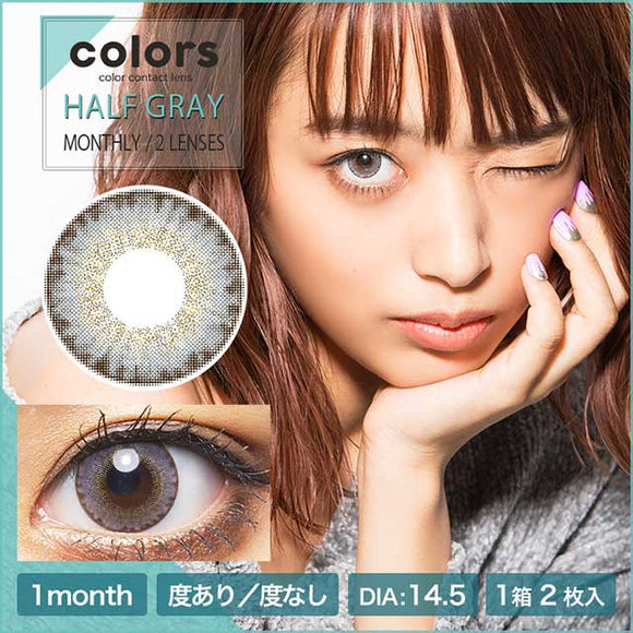 Colors Monthly HalfGray - 小さい兎USAGICONTACTカラコン通販 | 日本美瞳 | Japanese Color Contact Lenses Shop