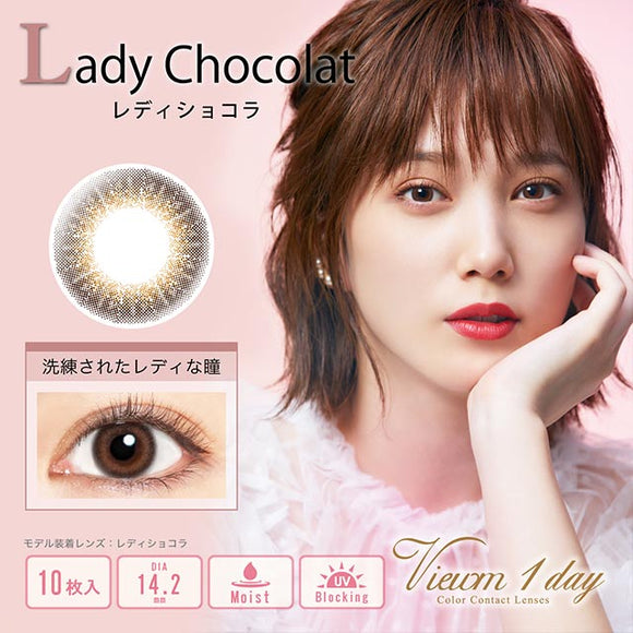 Viewm 1 Day LadyChocolat - 小さい兎USAGICONTACTカラコン通販 | 日本美瞳 | Japanese Color Contact Lenses Shop