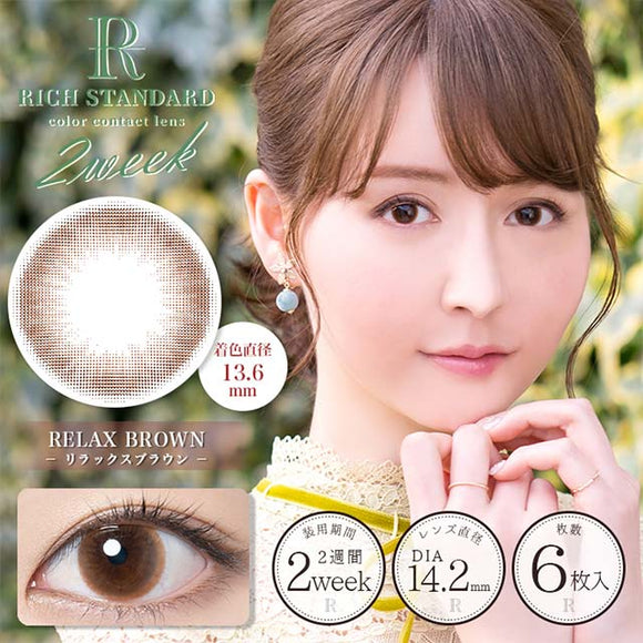 RichStandard 2 Week Relax Brown - 小さい兎USAGICONTACTカラコン通販 | 日本美瞳 | Japanese Color Contact Lenses Shop