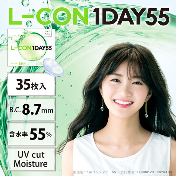 L-Con 55% 1 Day 8.7 - 小さい兎USAGICONTACTカラコン通販 | 日本美瞳 | Japanese Color Contact Lenses Shop