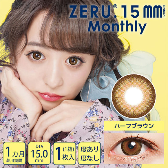 DOLCE Natural by ZERU Monthly HalfBrown - 小さい兎USAGICONTACTカラコン通販 | 日本美瞳 | Japanese Color Contact Lenses Shop