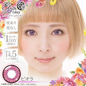 Etia 1 Day Viola ビオラ - 小さい兎USAGICONTACTカラコン通販 | 日本美瞳 | Japanese Color Contact Lenses Shop