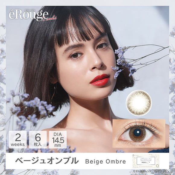 eRouge 2 Week BeigeOmbre - 小さい兎USAGICONTACTカラコン通販 | 日本美瞳 | Japanese Color Contact Lenses Shop