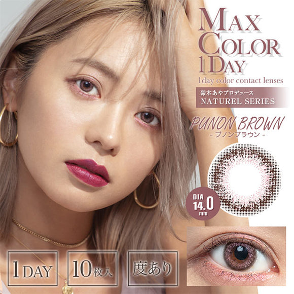 Max Color 1 Day PunonBrown - 小さい兎USAGICONTACTカラコン通販 | 日本美瞳 | Japanese Color Contact Lenses Shop