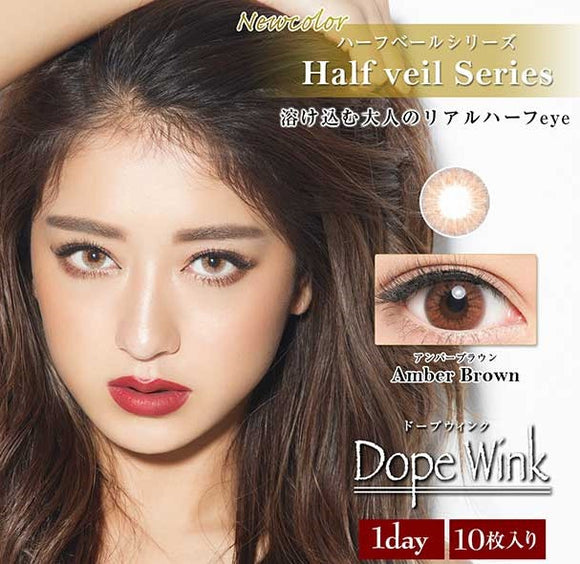 DopeWink 1 Day AmberBrown - 小さい兎USAGICONTACTカラコン通販 | 日本美瞳 | Japanese Color Contact Lenses Shop