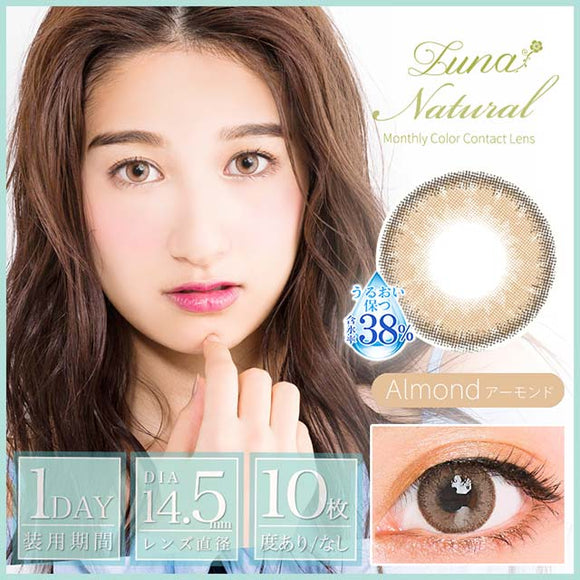 Luna Natural 1 Day Almond - 小さい兎USAGICONTACTカラコン通販 | 日本美瞳 | Japanese Color Contact Lenses Shop