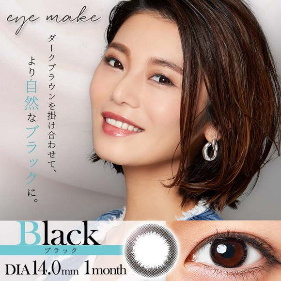 Eye Make Monthly Black - 小さい兎USAGICONTACTカラコン通販 | 日本美瞳 | Japanese Color Contact Lenses Shop