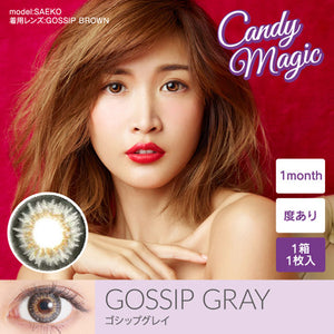 Candy Magic Monthly GOSSIP Series Gray - 小さい兎USAGICONTACTカラコン通販 | 日本美瞳 | Japanese Color Contact Lenses Shop