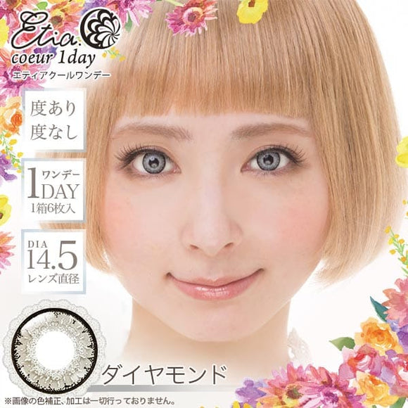 Etia 1 Day Diamond ダイヤモンド - 小さい兎USAGICONTACTカラコン通販 | 日本美瞳 | Japanese Color Contact Lenses Shop