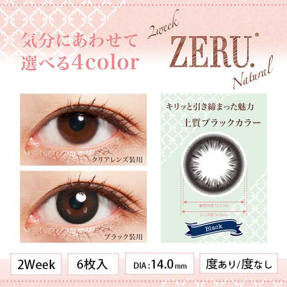 Ruthchiffon Zeru Natural 2 Week Natural Black - 小さい兎USAGICONTACTカラコン通販 | 日本美瞳 | Japanese Color Contact Lenses Shop
