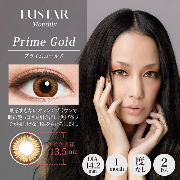 LUSTAR Monthly PrimeGold - 小さい兎USAGICONTACTカラコン通販 | 日本美瞳 | Japanese Color Contact Lenses Shop