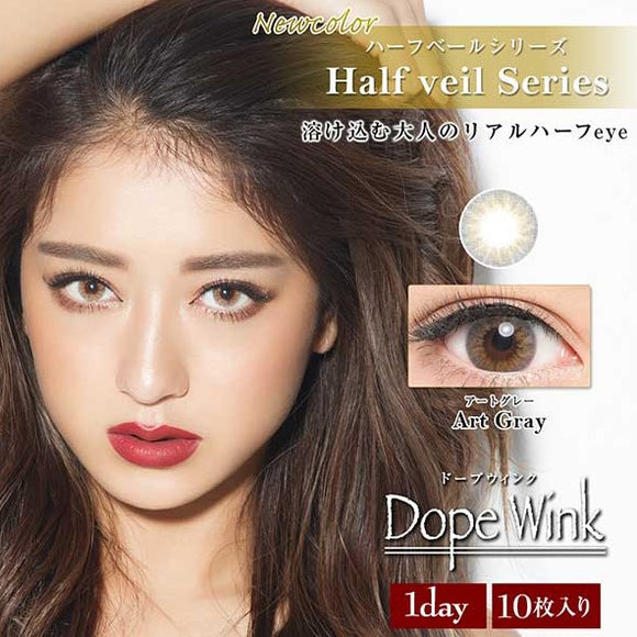 DopeWink 1 Day ArtGray - 小さい兎USAGICONTACTカラコン通販 | 日本美瞳 | Japanese Color Contact Lenses Shop