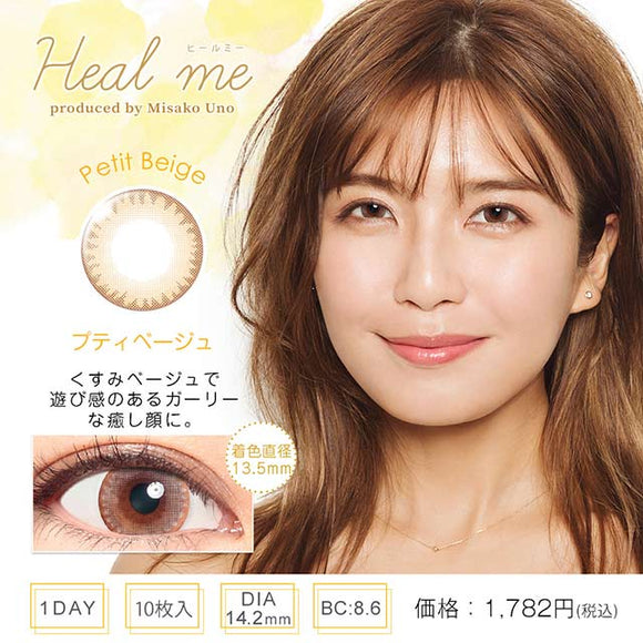 Heal Me 1 Day PetitBeige - 小さい兎USAGICONTACTカラコン通販 | 日本美瞳 | Japanese Color Contact Lenses Shop