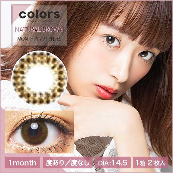 Colors Monthly NaturalBrown - 小さい兎USAGICONTACTカラコン通販 | 日本美瞳 | Japanese Color Contact Lenses Shop