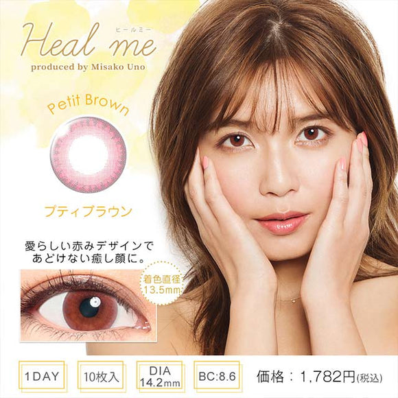 Heal Me 1 Day PetitBrown - 小さい兎USAGICONTACTカラコン通販 | 日本美瞳 | Japanese Color Contact Lenses Shop