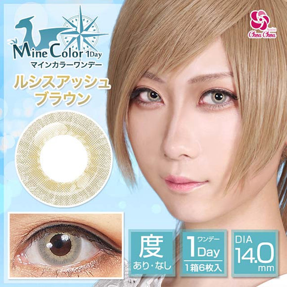 MineColor 1 Day LucisAshBrown - 小さい兎USAGICONTACTカラコン通販 | 日本美瞳 | Japanese Color Contact Lenses Shop