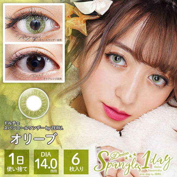 DOLCE Spangles 1 Day by ZERU Olive - 小さい兎USAGICONTACTカラコン通販 | 日本美瞳 | Japanese Color Contact Lenses Shop